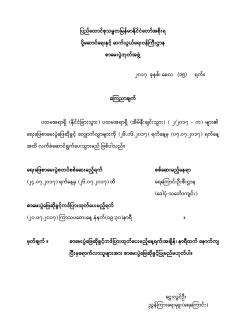 exam Notice 1