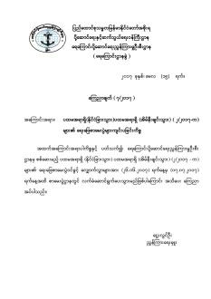 exam Notice 2