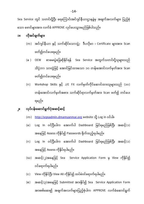 1.Exam Customer Inquiry( 14.2.2020) Revise-02_Page_14