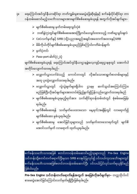 2.TR-Website_Page_08