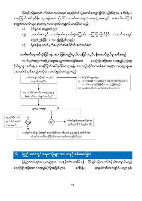 3.Survey Website_Page_11