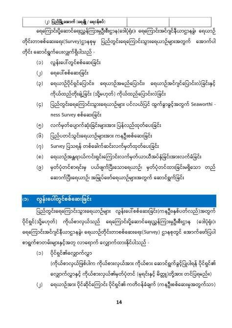 3.Survey Website_Page_14