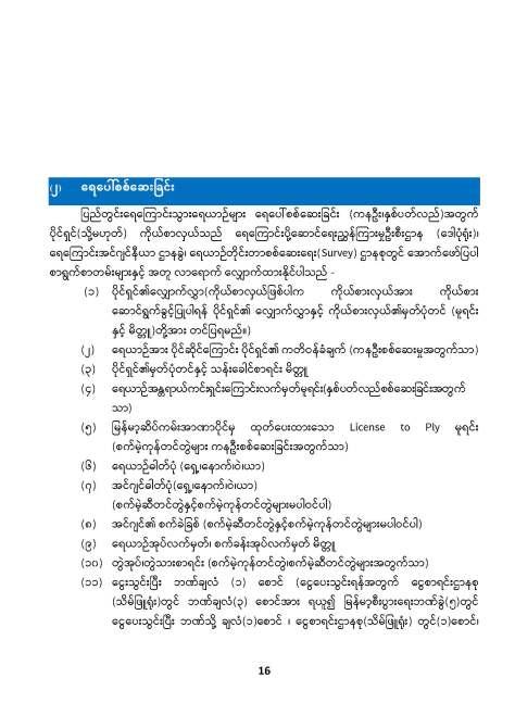 3.Survey Website_Page_16