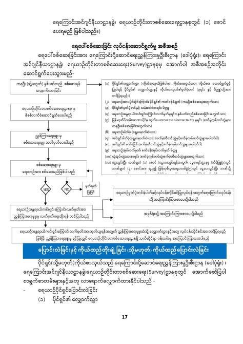 3.Survey Website_Page_17