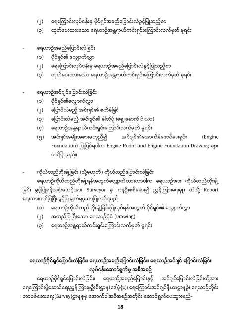 3.Survey Website_Page_18