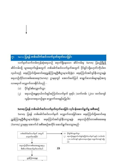 3.Survey Website_Page_23