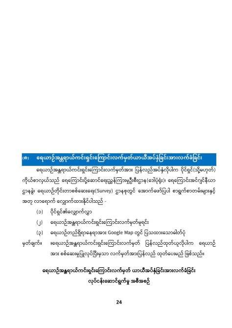 3.Survey Website_Page_24