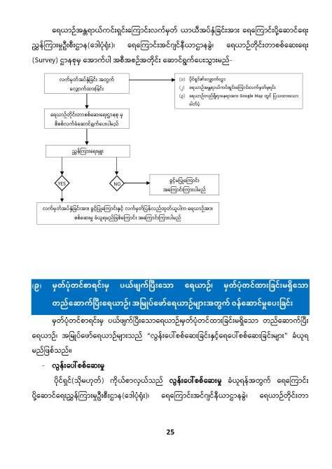 3.Survey Website_Page_25