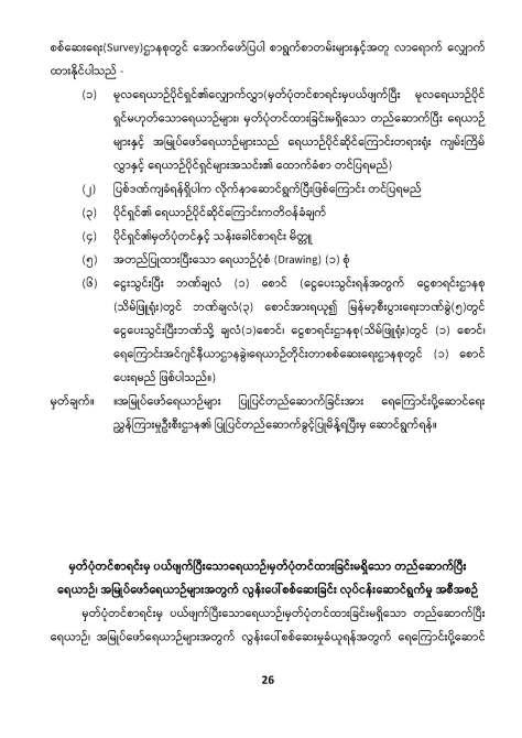 3.Survey Website_Page_26