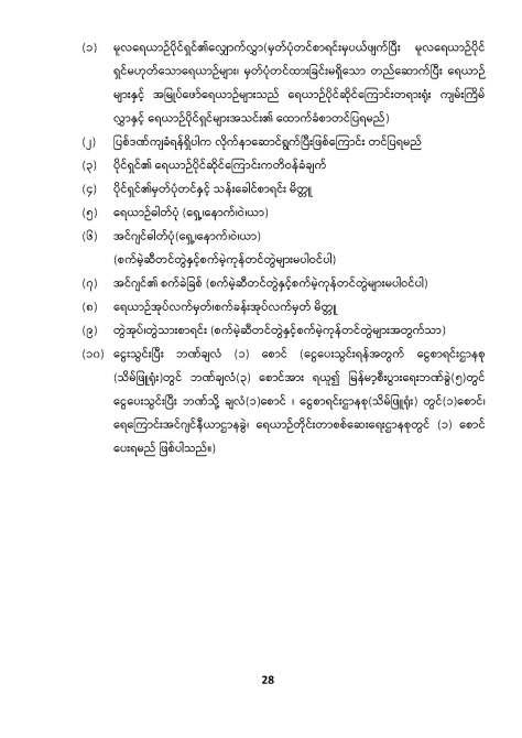 3.Survey Website_Page_28