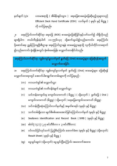 Exam SOP for website_Page_09
