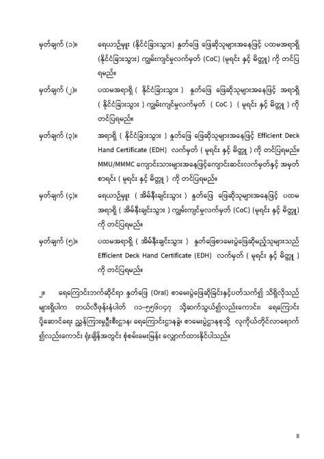 Exam SOP for website_Page_10