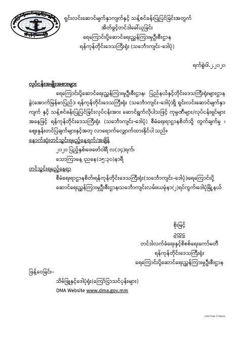 UMKS,Tinder(19-20)_Page_1
