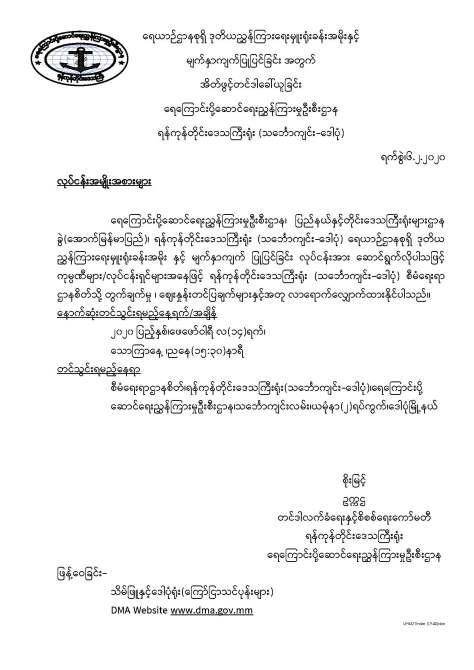 UMKS,Tinder(19-20)_Page_2