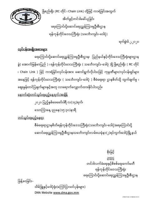 UMKS,Tinder(19-20)_Page_3